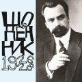 Щоденник. 1926-1928. Том 3. Володимир Винниченко